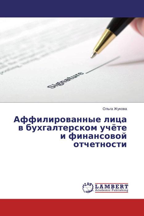 Аффилированные лица в бухгалтерском учёте и финансовой отчетности