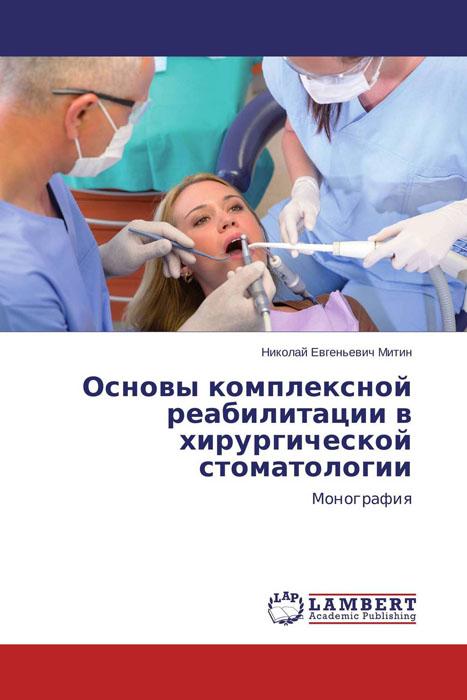 Основы комплексной реабилитации в хирургической стоматологии