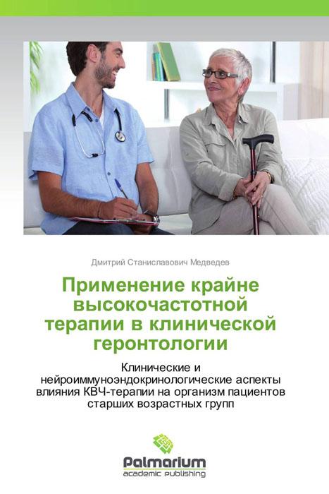 Применение крайне высокочастотной терапии в клинической геронтологии