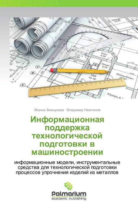 Информационная поддержка технологической подготовки в машиностроении