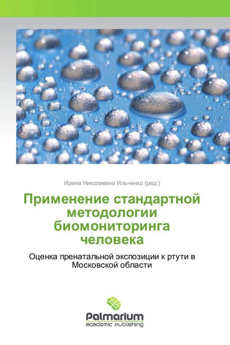 Применение стандартной методологии биомониторинга человека