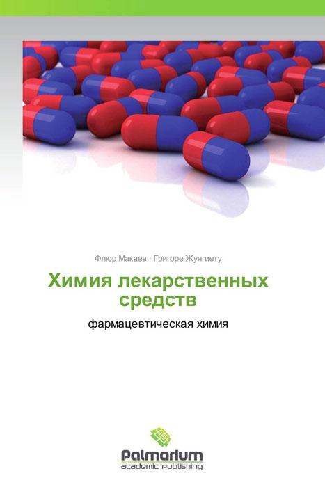 Химия лекарственных средств