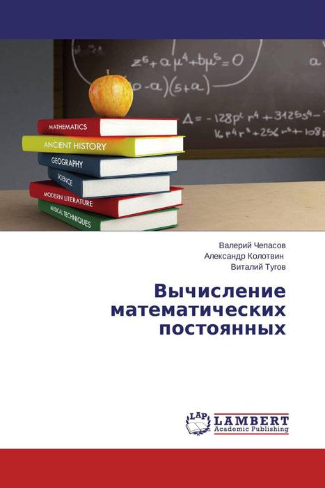 Вычисление математических постоянных