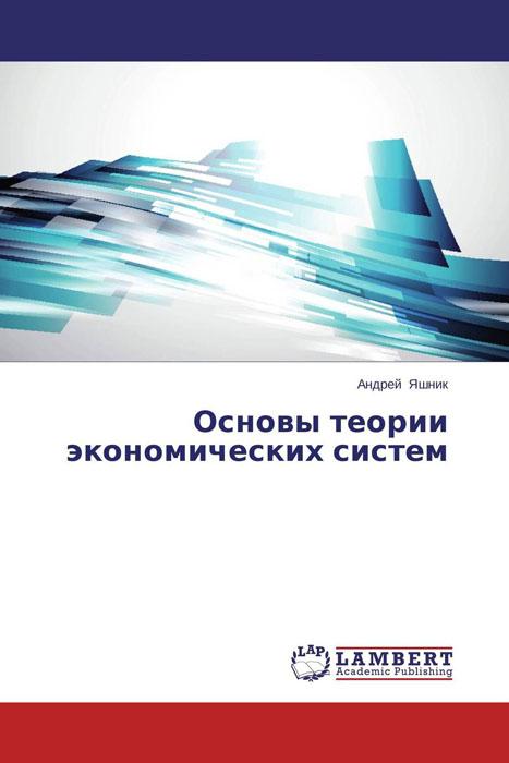 Основы теории экономических систем