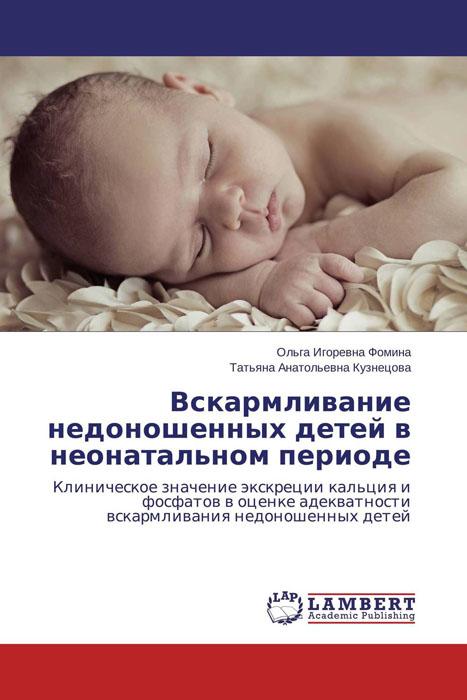 Вскармливание недоношенных детей в неонатальном периоде