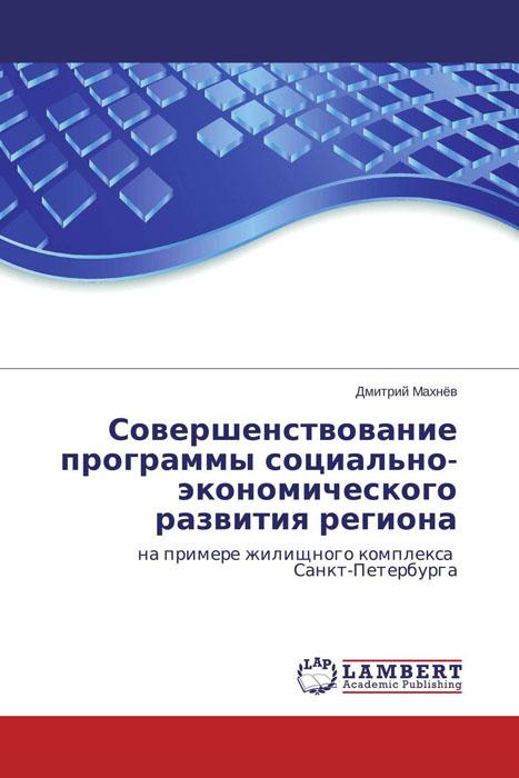 Совершенствование программы социально-экономического развития региона
