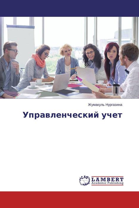 Управленческий учет