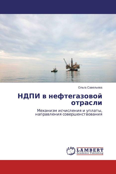 НДПИ в нефтегазовой отрасли