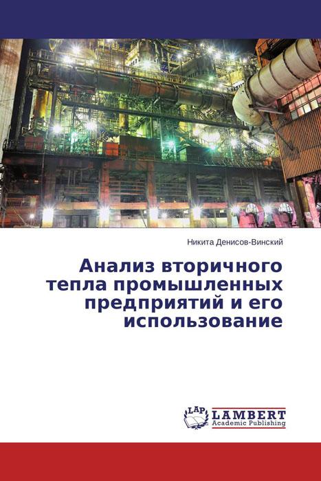 Анализ вторичного тепла промышленных предприятий и его использование