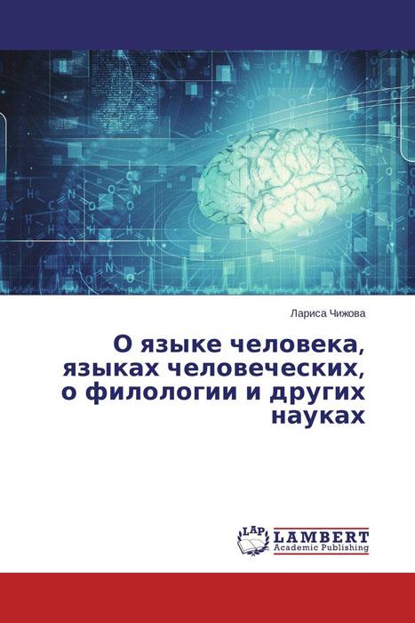 О языке человека, языках человеческих, о филологии и других науках