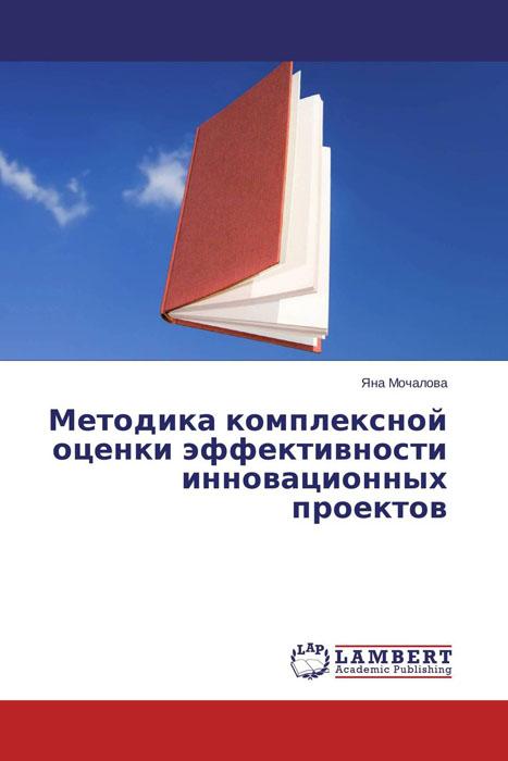 Методика комплексной оценки эффективности инновационных проектов