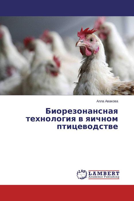Биорезонансная технология в яичном птицеводстве