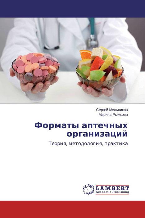 Форматы аптечных организаций
