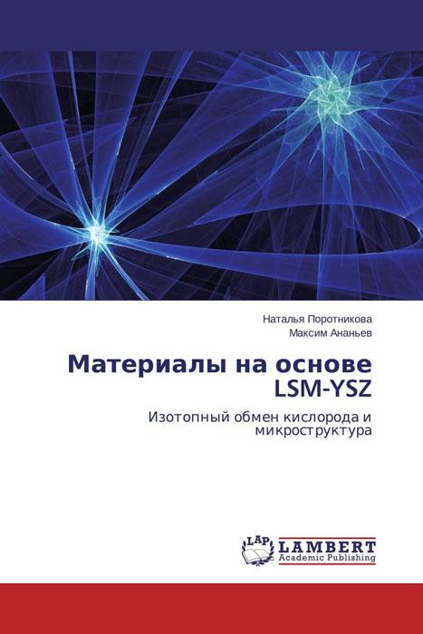 Материалы на основе LSM-YSZ
