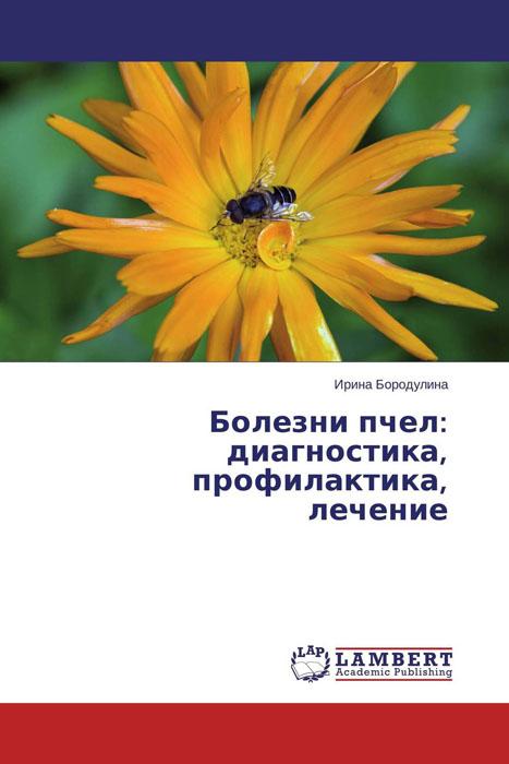 Болезни пчел: диагностика, профилактика, лечение