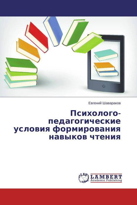 Психолого-педагогические условия формирования навыков чтения