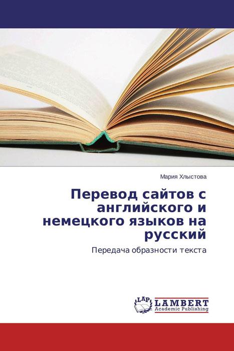 Перевод сайтов с английского и немецкого языков на русский