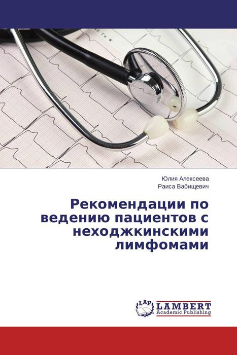 Рекомендации по ведению пациентов с неходжкинскими лимфомами