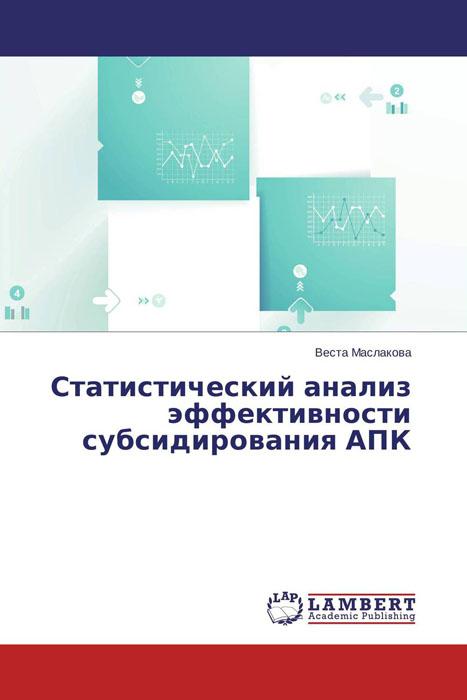 Статистический анализ эффективности субсидирования АПК