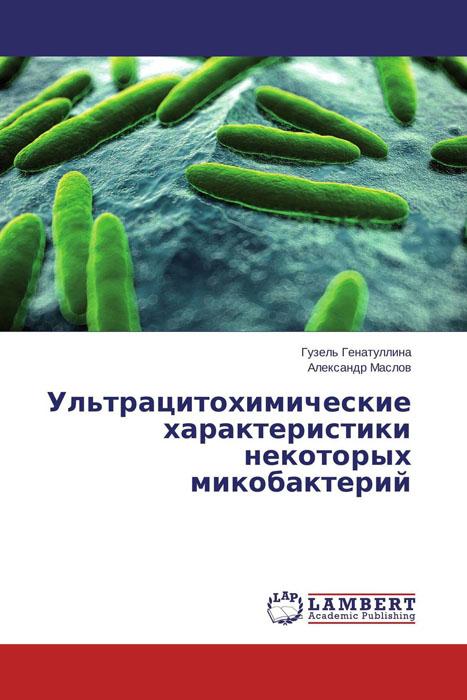 Ультрацитохимические характеристики некоторых микобактерий
