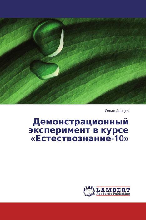Демонстрационный эксперимент в курсе «Естествознание-10»