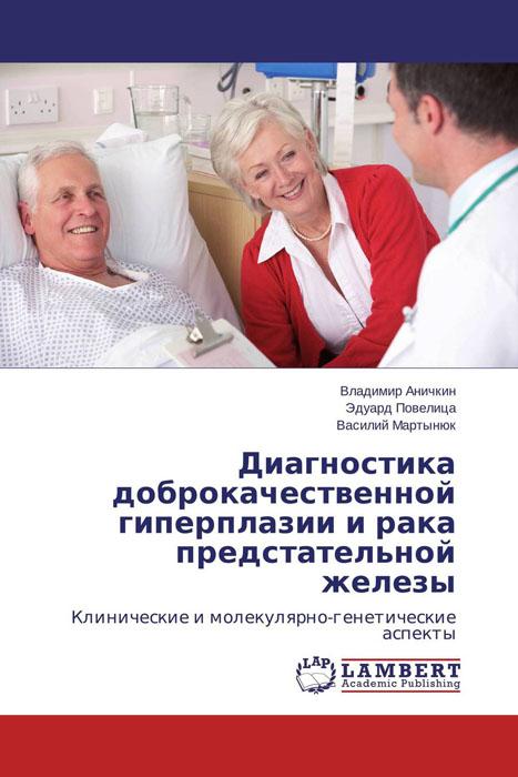 Диагностика доброкачественной гиперплазии и рака предстательной железы