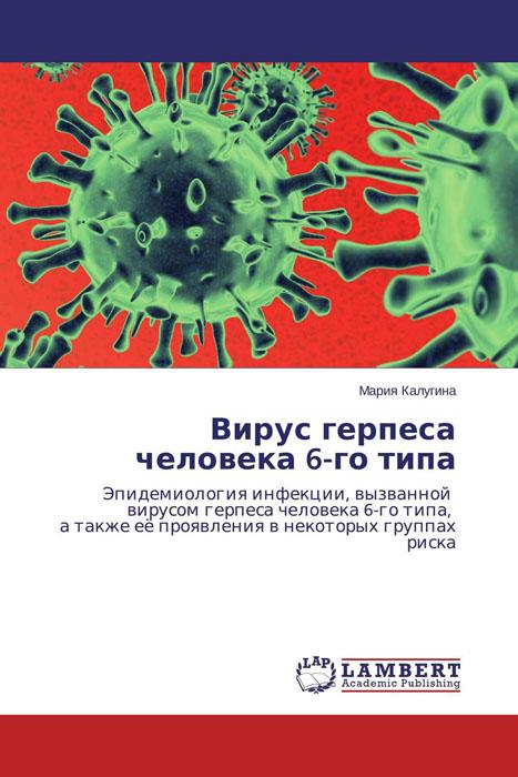 Вирус герпеса человека 6-го типа