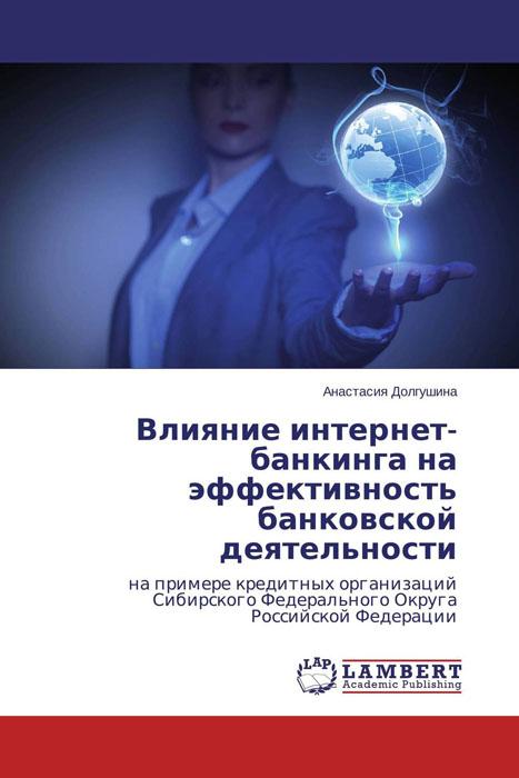 Влияние интернет-банкинга на эффективность банковской деятельности