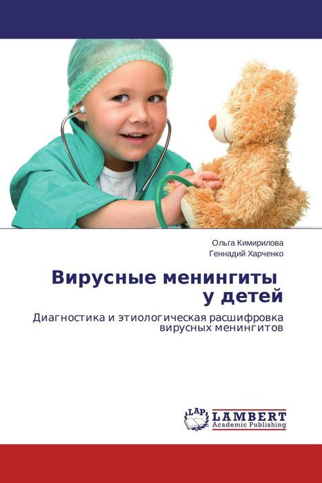 Вирусные менингиты у детей