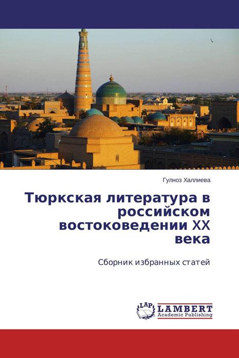 Тюркская литература в российском востоковедении XX века