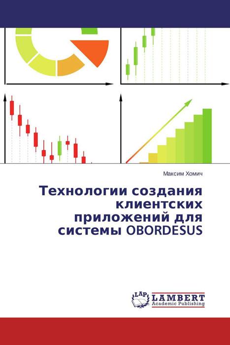 Технологии создания клиентских приложений для системы OBORDESUS