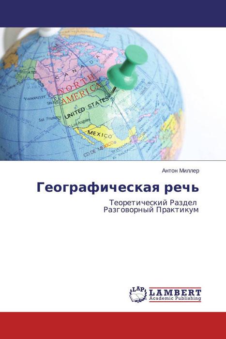 Географическая речь