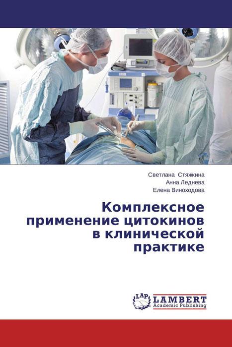 Комплексное применение цитокинов в клинической практике