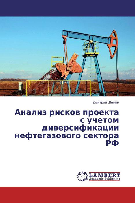 Анализ рисков проекта с учетом диверсификации нефтегазового сектора РФ12296407Современный рынок товаров и услуг характеризуется высокой динамикой инновационных предложений, когда в относительно короткое время у товаров появляются либо новые потребительские свойства, либо они представляют собой качественно новую продукцию. Разработка и освоение такой продукции до ее появления на рынке требует тщательного анализа востребованности товара в будущем. Это особенно актуально для инновационных предложений, начинающихся с Научно-исследовательских разработок, поскольку начальная неопределенность конечных результатов научных исследований сильно усложняет процедуру маркетинга. В наше время, кроме того, неопределенности, а вместе с ними риски успешной реализации проектов повышаются из-за кризисных и посткризисных условий развития экономик мирового сообщества.
