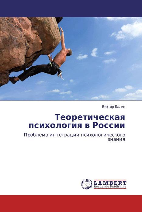 Теоретическая психология в России