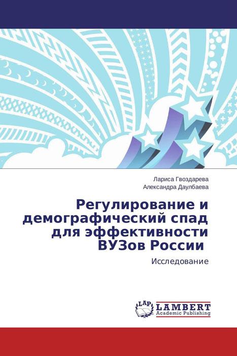 Регулирование и демографический спад для эффективности ВУЗов России
