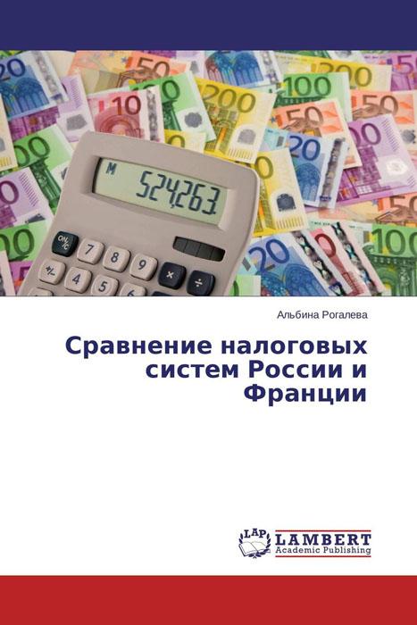 Сравнение налоговых систем России и Франции