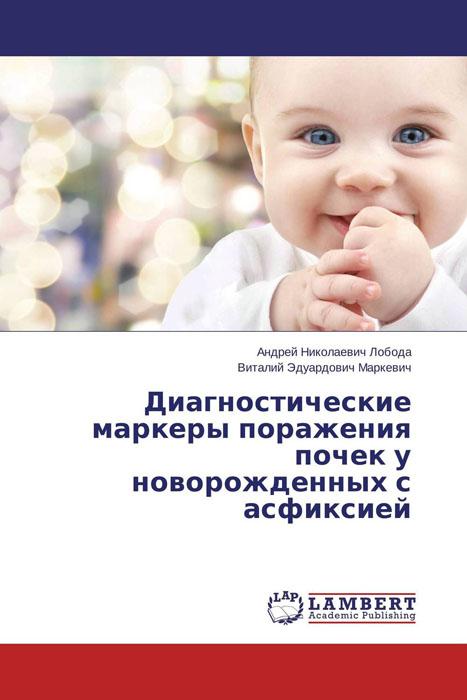 Диагностические маркеры поражения почек у новорожденных с асфиксией