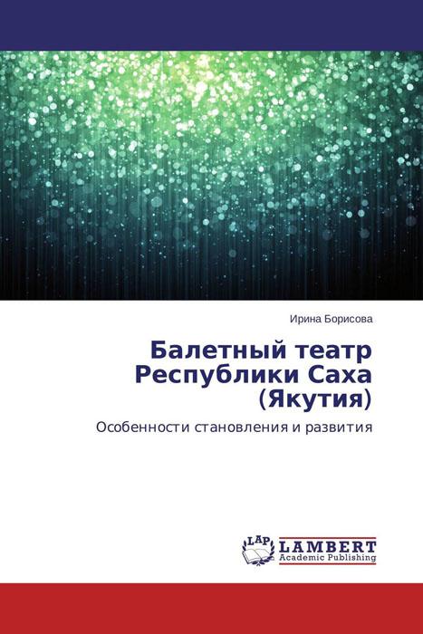 Балетный театр Республики Саха (Якутия)