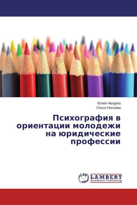 Психография в ориентации молодежи на юридические профессии
