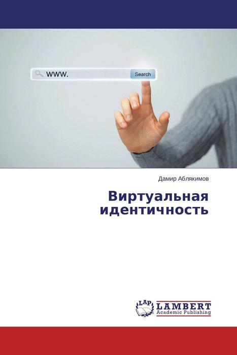 Виртуальная идентичность