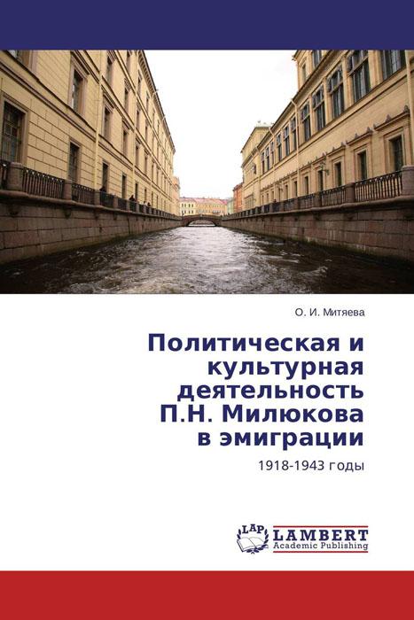 Политическая и культурная деятельность П.Н. Милюкова в эмиграции