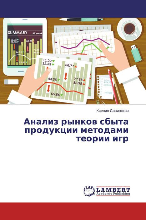 Анализ рынков сбыта продукции методами теории игр