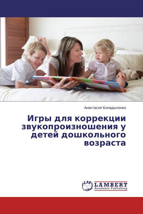 Игры для коррекции звукопроизношения у детей дошкольного возраста