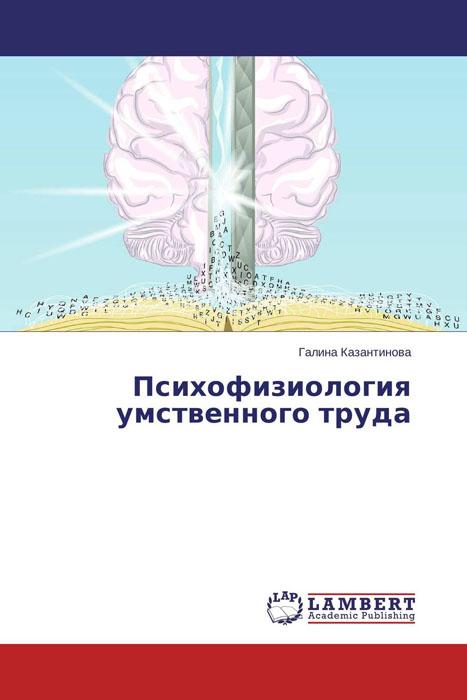 Психофизиология умственного труда