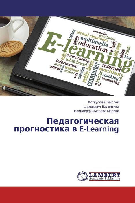 Педагогическая прогностика в E-Learning12296407Если вы учитесь, работаете или связаны с e-learning, то вам наверняка будет интересно узнать как можно: прогнозировать успешность обучения; диагностировать ошибки; избегать неправильных решений; мотивировать себя и других к успеху и многое, что может повысить качество вашей работы и использоваться при внедрении электронного обучения в образовательный процесс! И все это на примерах, в рисунках и схемах! В книге изложен опыт работы авторов в ведущем вузе России - Уфимском государственном нефтяном техническом университете.