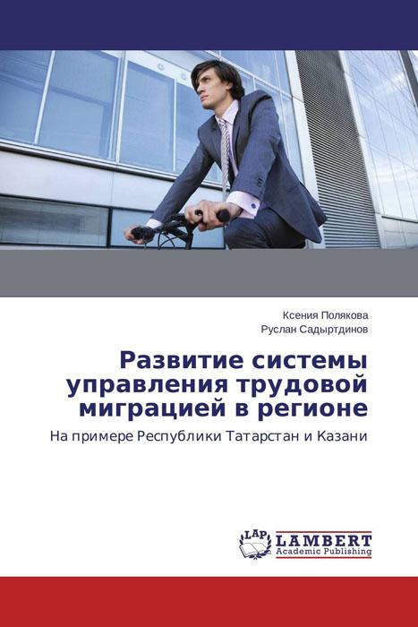 Развитие системы управления трудовой миграцией в регионе