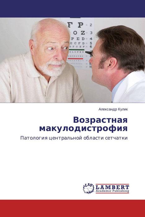 Возрастная макулодистрофия