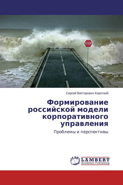 Формирование российской модели корпоративного управления
