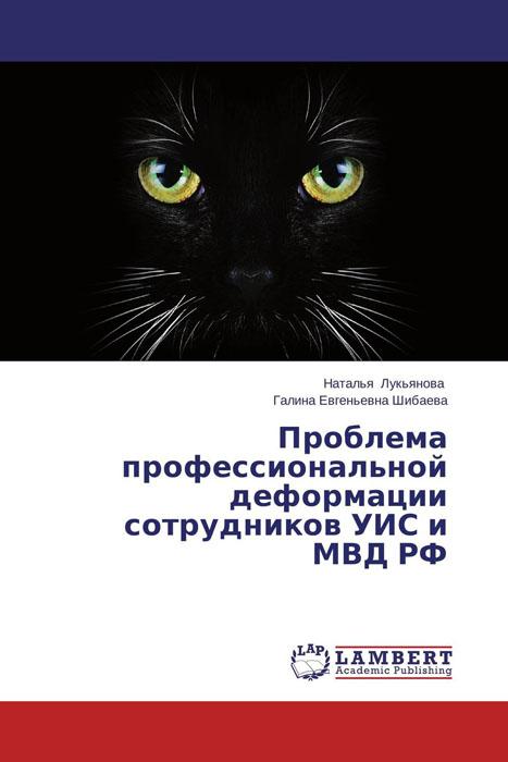 Проблема профессиональной деформации сотрудников УИС и МВД РФ